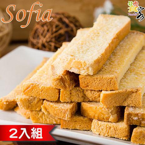 Sofia頂級手感糖霜原味烤酥條 2入組_預購