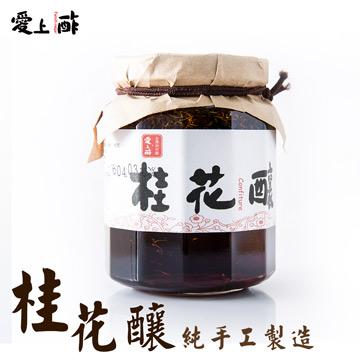 愛上酢 桂花釀 (330g±5%)_預購