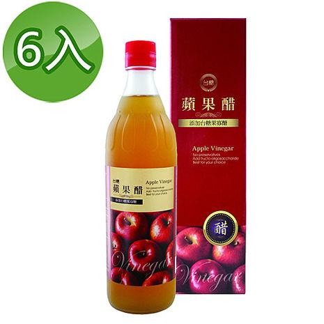 【台糖】蘋果醋600ml(6瓶/組)-特賣