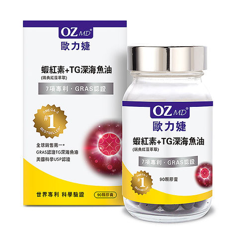 OZMD歐力婕-蝦紅素+ TG深海魚油(90顆/瓶)