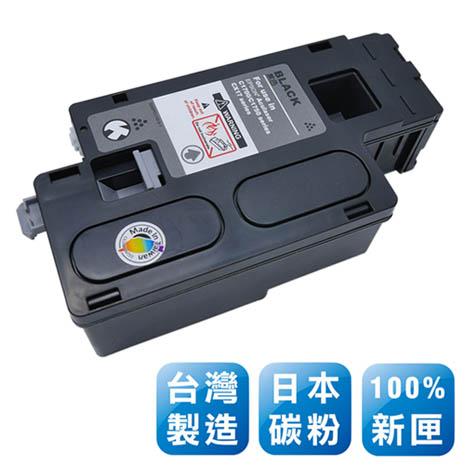 Epson C13S050614 台灣製日本巴川相容碳粉匣(黑色)
