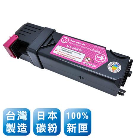 Fuji Xerox CT201634 台灣製日本巴川相容碳粉匣(洋紅色)