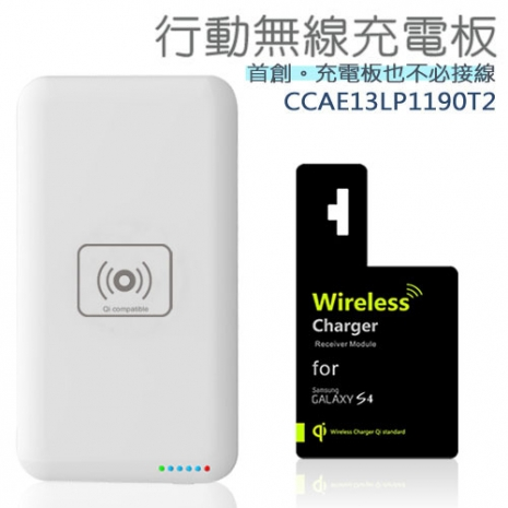 【AHEAD領導者】行動無線充電板 無線發射板(Q100) + 接收片(三星 S4 i9500)