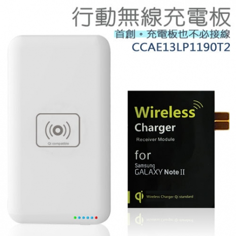 【AHEAD領導者】行動無線充電板 無線發射板(Q100) + 接收片(三星Note2 N7100)