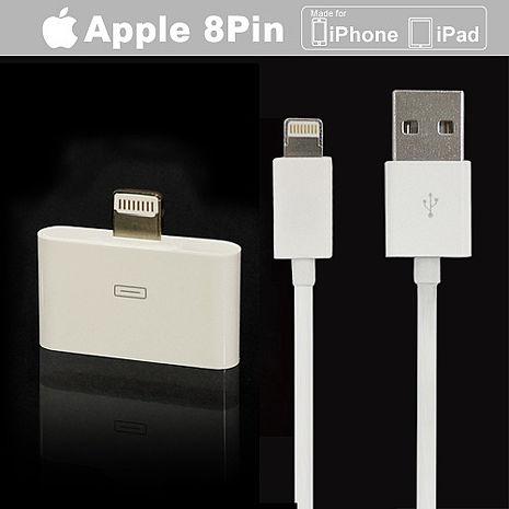 【優質組合價】Apple iPhone4 轉 8Pin轉接頭+8Pin 雙面USB傳輸充電線(副廠)