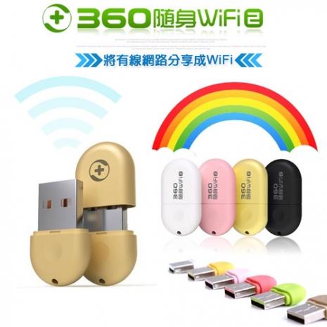 360隨身WiFi 2代 無線分享器/路由器