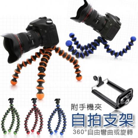 《手機/相機自拍》自拍三腳架 八爪章魚支架 自拍支架 (附手機夾)