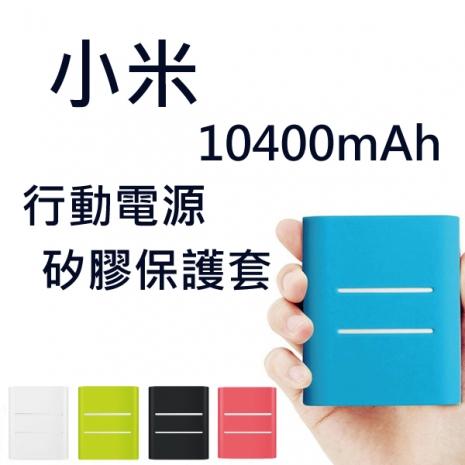 矽膠套 保護套(副廠)【小米 10400mAh行動電源 專用】
