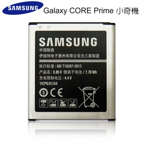 裸裝【三星原廠】SAMSUNG Galaxy CORE Prime G360 小奇機 2000mAh電池《型號EB-BG360CBC》