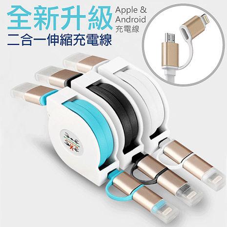 《二合一傳輸充電伸縮扁線》Apple Lightning 8Pin & Micro 傳輸充電伸縮線