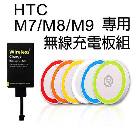 【AHEAD領導者】HTC M7/M8/M9 專用 無線充電組★彩色迷你無線充電板(T200白)+無線接收片(Y01)
