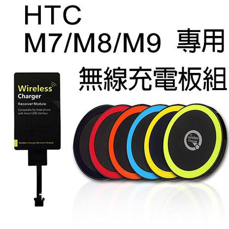 【AHEAD領導者】HTC M7/M8/M9 專用 無線充電組★彩色迷你無線充電板(T200黑)+無線接收片(Y01)