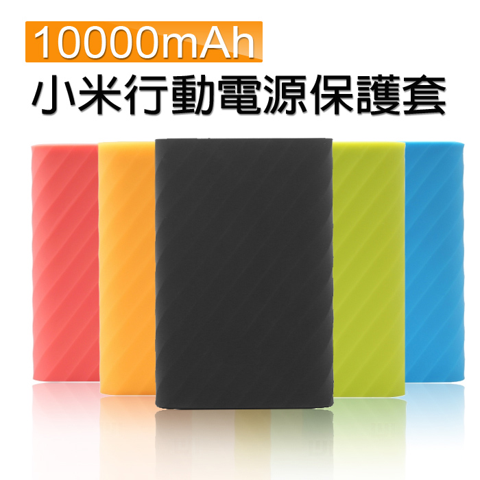 矽膠套 保護套(副廠)【小米 10000mAh行動電源 專用】