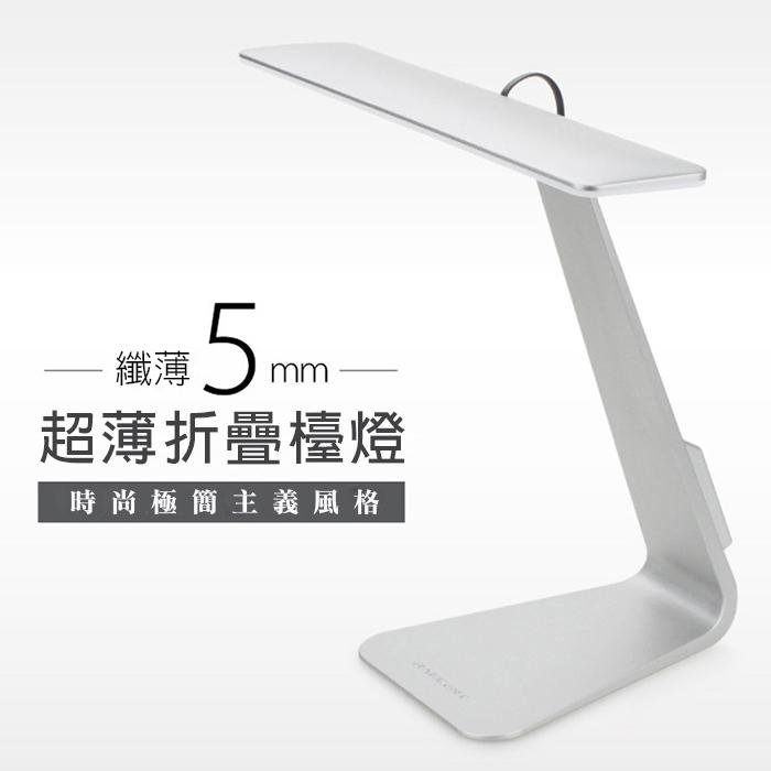 北歐風 超薄觸控LED折疊檯燈/ USB充電檯燈
