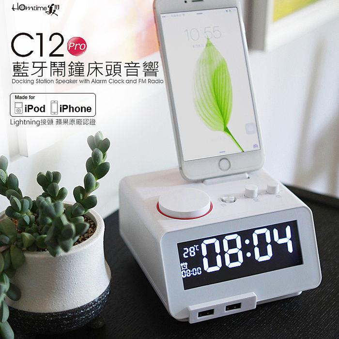 【HOmtime】蘋果認證iPhone 8pin 多功能藍牙音響/ 數位鬧鐘/ 雙USB充電座 (C12 pro)