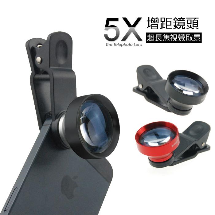 5X增距 手機鏡頭/ 5倍手機望遠鏡 (附手機夾)