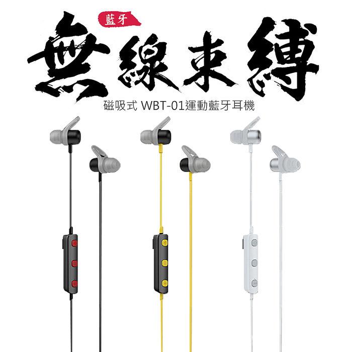 磁吸式 無線運動藍牙耳機 入耳式 防汗 IPX2防水 (WBT-01)