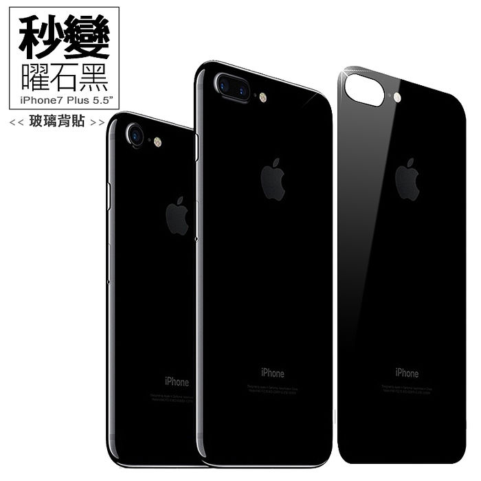 秒變 曜石黑 APPLE iPhone7 Plus 5.5吋 曜石黑背貼 玻璃膜