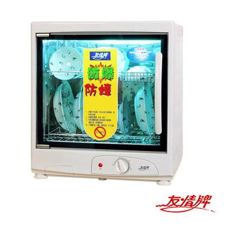 【友情牌】兩層紫外線防爆烘碗機 PF-632