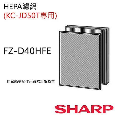 【夏普SHARP】清淨機KC-JD50T專用(HEPA濾網FZ-D40HFE)