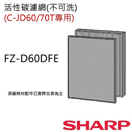 【夏普SHARP】清淨機KC-JD60T/KC-JD70T專用(活性碳濾網FZ-D60DFE)