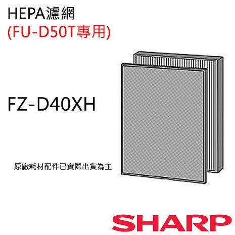 【夏普SHARP】 HEPA濾網 (FU-D50T專用) FZ-D40XH