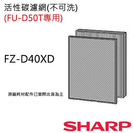 【夏普SHARP】 活性碳濾網 (FU-D50T專用) FZ-D40XD