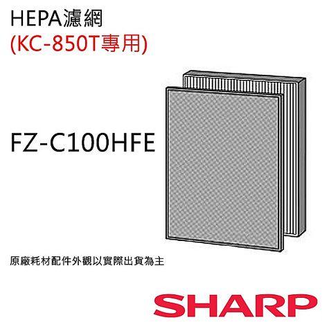 【夏普SHARP】 HEPA空氣濾網 (KC-850T用)  FZ-C100HFE