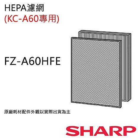 【夏普SHARP】 HEPA濾網 (KC-A60T專用) FZ-A60HFE