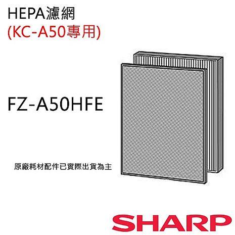 【夏普SHARP】 HEPA濾網 (KC-A50T專用)FZ-A50HFE