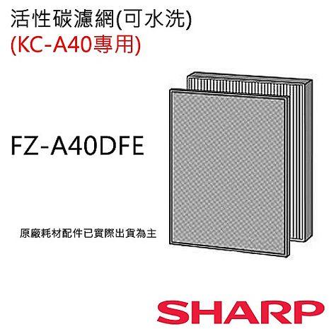 【夏普SHARP】 活性碳濾網 (KC-A40T專用) FZ-A40DFE