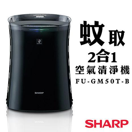 【夏普SHARP】蚊取2合1空氣清淨機 FU-GM50T-B