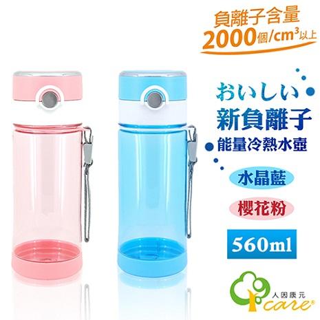 【人因康元ErgoCare】560ml 新負離子能量冷熱水壺 TT5602