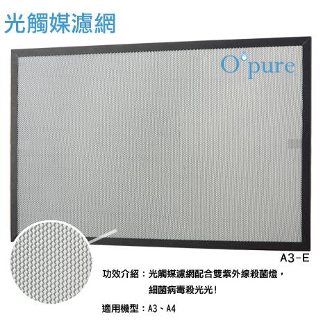 【Opure 臻淨】光觸媒醫療級HEPA空氣清淨機A3第四層光觸媒濾網 【臻淨原廠耗材(盒裝)】