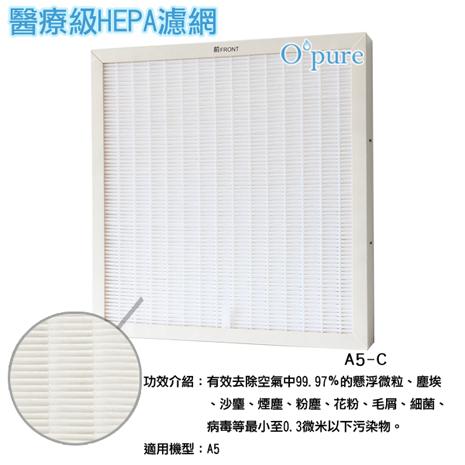 【Opure 臻淨】 強效除臭醫療級HEPA空氣清淨機A5,A6第二層醫療級HEPA濾網 臻靜原廠耗材(盒裝)