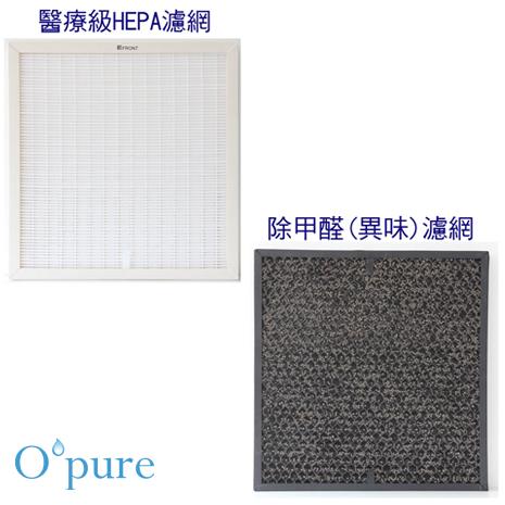 【Opure 臻淨】 強效除臭醫療級HEPA空氣清淨機A5,A6兩片濾網組  臻淨原廠耗材(盒裝)