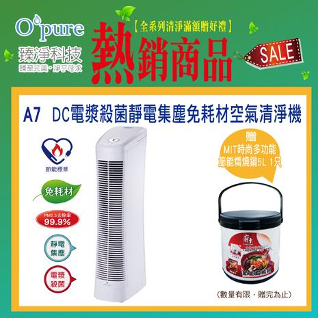 【Opure 臻淨】 A7 DC直流節能電漿殺菌靜電集塵免耗材空氣清淨機