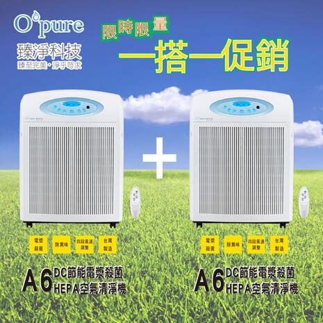 【Opure 臻淨】一搭一促銷 (A6x2)A6DC節能醫療級HEPA電漿殺菌負離子空氣清淨機 DC大阿肥機 大王機 (高階版)