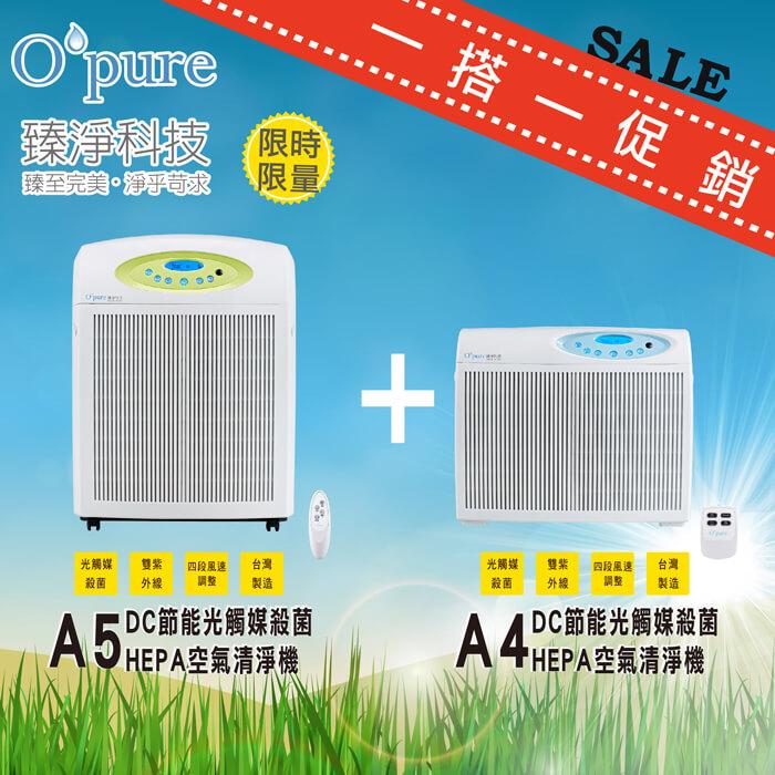 【Opure 臻淨】一搭一促銷  A5 DC 節能光觸媒殺菌醫療級HEPA空氣清淨機+A4 DC節能醫療級HEPA光觸媒殺菌負離子空氣清淨機(15~20坪)