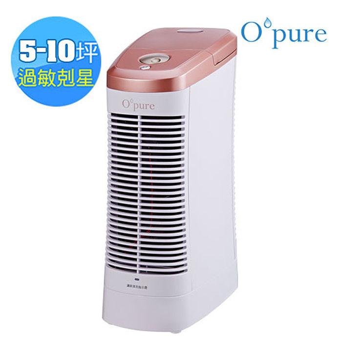 【Opure 臻淨】 A7 mini DC直流節能電漿殺菌靜電集塵免耗材空氣清淨機(玫瑰金)(特賣)