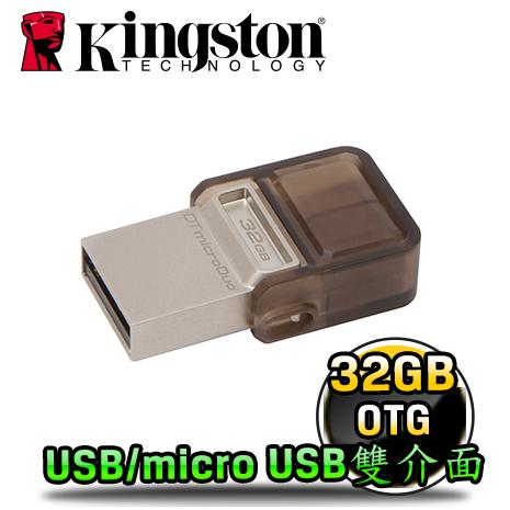 金士頓 DTDUO/32GB OTG USB 隨身碟 支援 On-The-Go 平板,手機皆可使用
