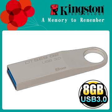 金士頓 DataTraveler SE9 G2 3.0  8GB 隨身碟 (DTSE9G2/8GB ).
