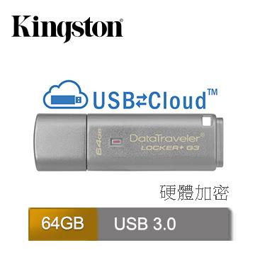 金士頓 DataTraveler Locker+G3 64GB 加密隨身碟