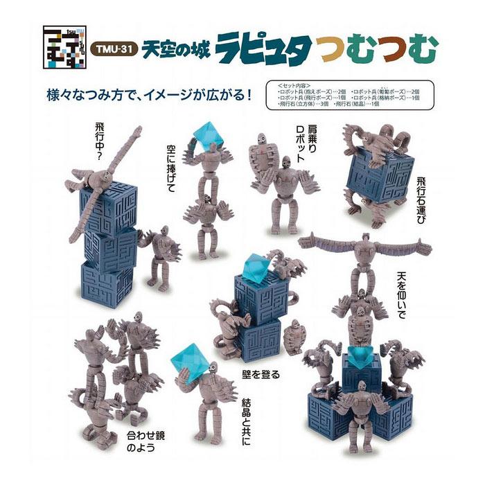 日版 ENSKY TMU-31 宮崎駿  吉卜力 天空之城 機器人兵 疊疊樂