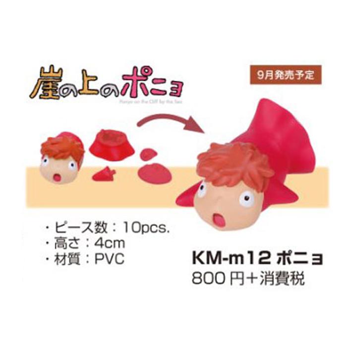 (預購)日版 ENSKY 宮崎駿 吉卜力 KM-m12 崖上的波妞 立體拼圖