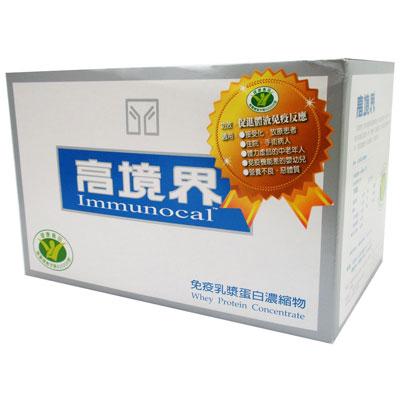 【高境界】Immunocal 免疫乳漿蛋白濃縮物(10克/包,30包/盒)健康食品認證