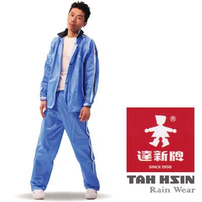 【達新牌】男凱麗型 透氣兩件式休閒風雨衣(時尚藍)