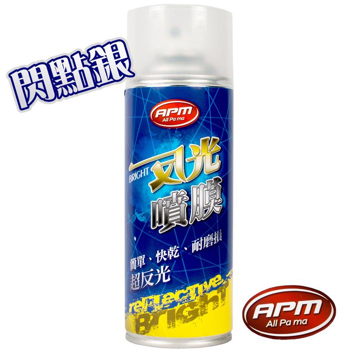 【APM】夜間安全守護神高反光噴膜(閃點銀)
