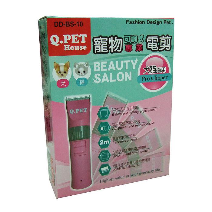 Q.PET - Q1寵物可調式專業小電剪(DD-BS-10)