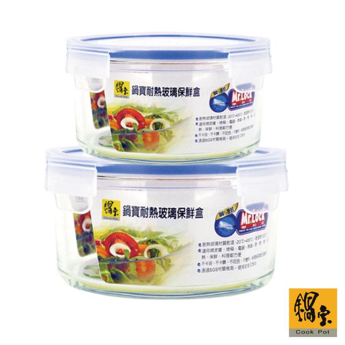 【鍋寶】400ml+830ml耐熱玻璃保鮮盒2件組EO-BVC8340Z